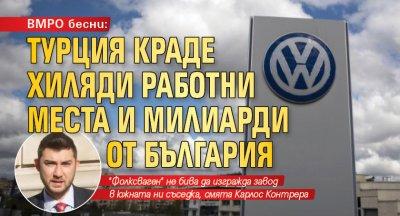 ВМРО бесни: Турция краде хиляди работни места и милиарди от България