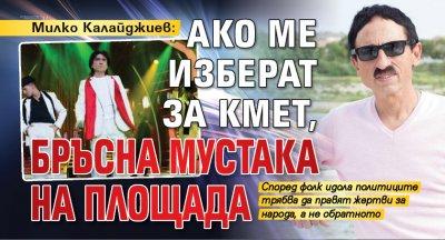 Милко Калайджиев: Ако ме изберат за кмет, бръсна мустака на площада