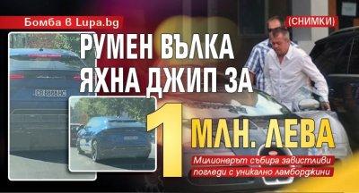Румен Вълка яхна джип за 1 млн. лева