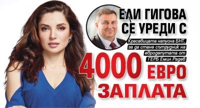 Ели Гигова се уреди с 4000 евро заплата