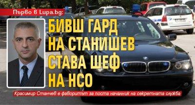 Първо в Lupa.bg: Бивш гард на Станишев става шеф на НСО