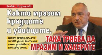 Бойко Борисов: Както мразим крадците и убийците, така трябва да мразим и хакерите