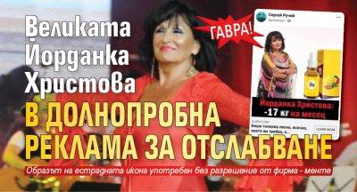 ГАВРА! Великата Йорданка Христова в долнопробна реклама за отслабване