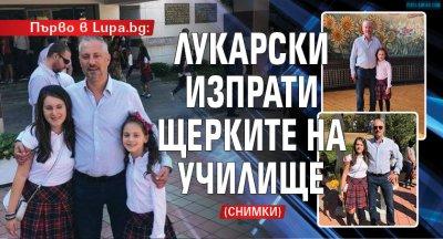 Първо в Lupa.bg: Лукарски изпрати щерките на училище (СНИМКИ)