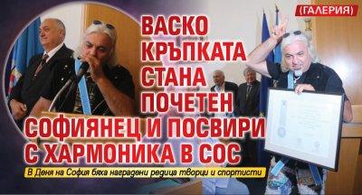 Васко Кръпката стана почетен софиянец и посвири с хармоника в СОС (ГАЛЕРИЯ)