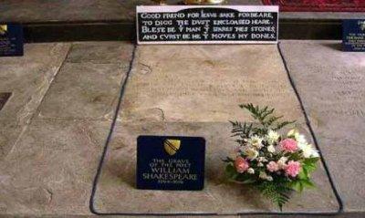 Проклятие пази гроба на Шекспир
