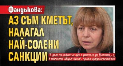 Фандъкова: Аз съм кметът, налагал най-солени санкции