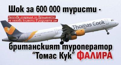 "Шок за 600 000 туристи - британският туроператор ""Томас Кук"" фалира"