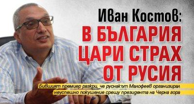 Иван Костов: В България цари страх от Русия