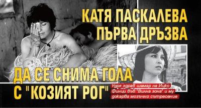 Катя Паскалева първа дръзва да се снима гола с Козият рог