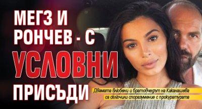 Мегз и Рончев - с условни присъди