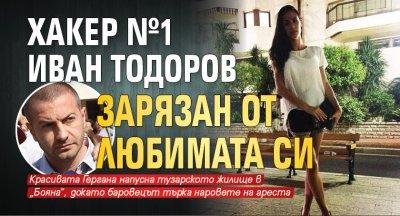 Хакер №1 Иван Тодоров зарязан от любимата си