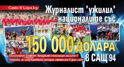 """Само в Lupa.bg: Журналист """"ужилил"""" националите с $150 хил. в САЩ`94"""