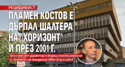 """РЕЦИДИВИСТ: Пламен Костов е дърпал шалтера на """"Хоризонт"""" и през 2001 г."""