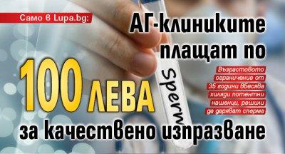 Само в Lupa.bg: Клиниките плащат по 100 лв. за качествено изпразване