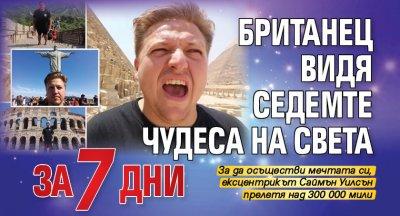 Британец видя седемте чудеса на света за 7 дни