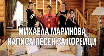 Михаела Маринова написа песен за корейци