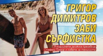Григор Димитров заби сърфистка