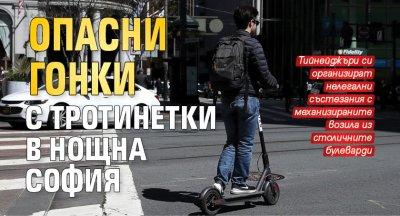 Опасни гонки с тротинетки в нощна София