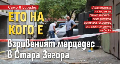 Само в Lupa.bg: Ето на кого е взривеният мерцедес в Стара Загора
