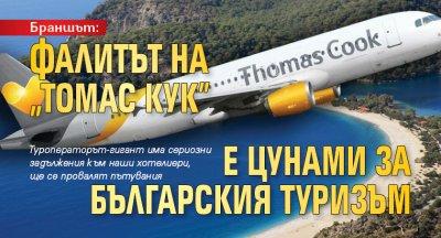 """Браншът: Фалитът на """"Томас Кук"""" е цунами за българския туризъм"""