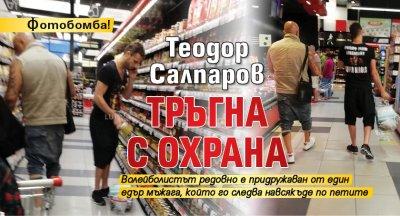 Фотобомба! Теодор Салпаров тръгна с охрана