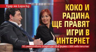 Удар на Lupa.bg: Коко и Радина ще правят игри в интернет