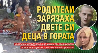 Родители зарязаха двете си деца в гората