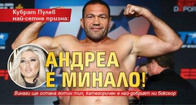 Кубрат Пулев най-сетне призна: Андреа е минало!