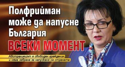 Полфрийман може да напусне България всеки момент