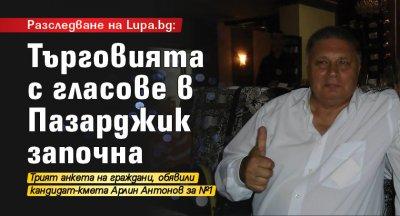 Разследване на Lupa.bg: Търговията с гласове в Пазарджик започна