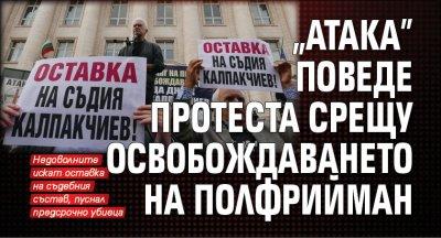 """""""Атака"""" поведе протеста срещу освобождаването на Полфрийман"""