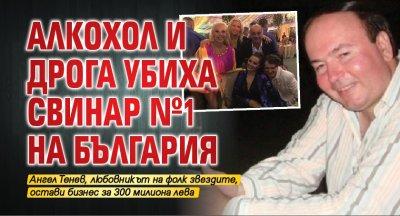 Алкохол и дрога убиха свинар №1 на България