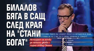 """Билалов бяга в САЩ след края на """"Стани богат"""""""