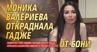 Моника Валериева откраднала гадже от Бони