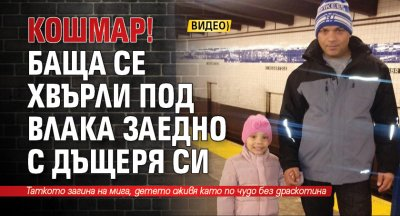 Кошмар! Баща се хвърли под влака заедно с дъщеря си (ВИДЕО)