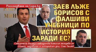 Разследване на Lupa.bg: Заев лъже Борисов с фалшиви учебници по история заради ЕС?