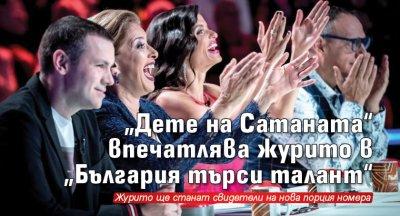"""""""Дете на Сатаната"""" впечатлява журито в """"България търси талант"""""""