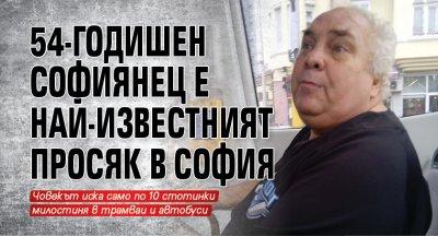 54-годишен софиянец е най-известният просяк в София