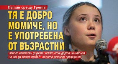 Путин срещу Грета: Тя е добро момиче, но е употребена от възрастни