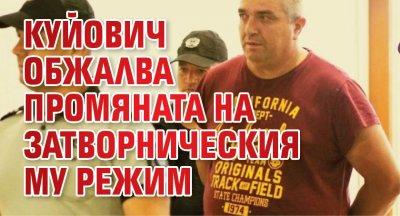 Куйович обжалва промяната на затворническия му режим
