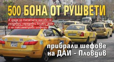 500 бона от рушвети прибрали шефове на ДАИ – Пловдив