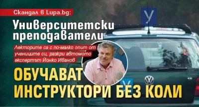 Скандал в Lupa.bg: Университетски преподаватели обучават инструктори без коли