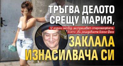 Само в Lupa.bg! Тръгва делото срещу Мария, заклала изнасилвача си