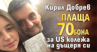 Кирил Добрев плаща 70 бона за US колежа на дъщеря си