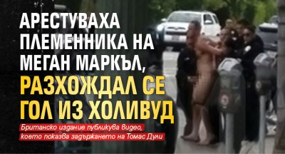 Арестуваха племенника на Меган Маркъл, разхождал се гол из Холивуд