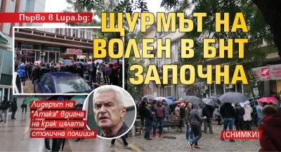 Първо в Lupa.bg: Щурмът на Волен в БНТ започна (СНИМКИ)