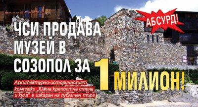Абсурд! ЧСИ продава музей в Созопол за 1 милион!