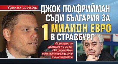 Удар на Lupa.bg: Джок Полфрийман съди България за 1 милион евро в Страсбург