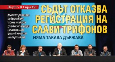Първо в Lupa.bg: Съдът отказва регистрация на Слави Трифонов